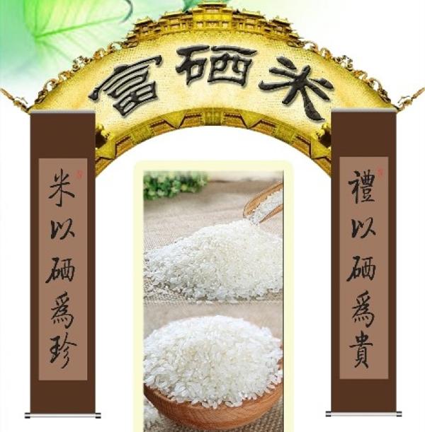 产品展厅--富硒米--有机米,富硒大米,五谷杂粮健康的